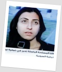 Media worker and friend to welcome Yara Saleh and colleagues after their release