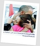 Yara Saleh being welcomed back after her rescue